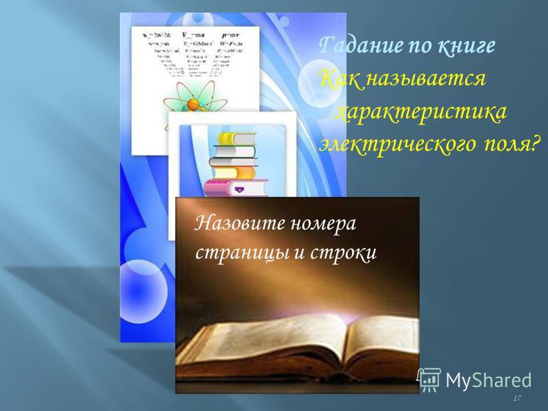 17 Гадание по книге Как называется характеристика электрического поля? Назовите номера страницы и строки