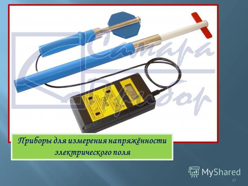 25 Приборы для измерения напряжённости электрического поля