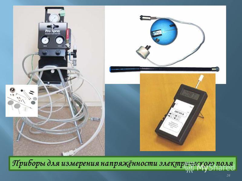 26 Приборы для измерения напряжённости электрического поля
