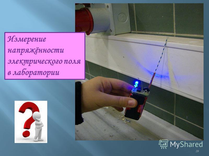 29 Измерение напряжённости электрического поля в лаборатории