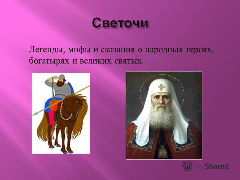 Легенды, мифы и сказания о народных героях, богатырях и великих святых.