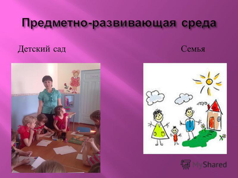Детский сад Семья
