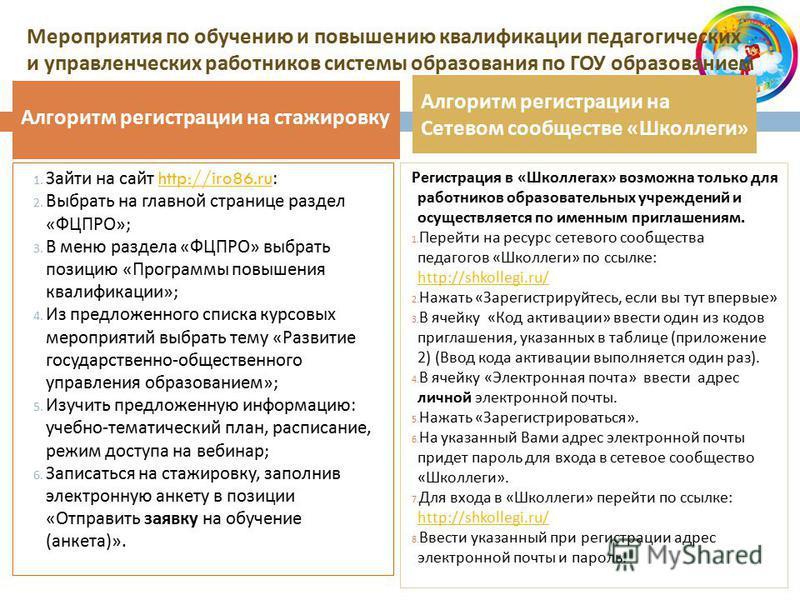 1. Зайти на сайт http://iro86.ru:http://iro86. ru 2. Выбрать на главной странице раздел « ФЦПРО »; 3. В меню раздела « ФЦПРО » выбрать позицию « Программы повышения квалификации »; 4. Из предложенного списка курсовых мероприятий выбрать тему « Развит