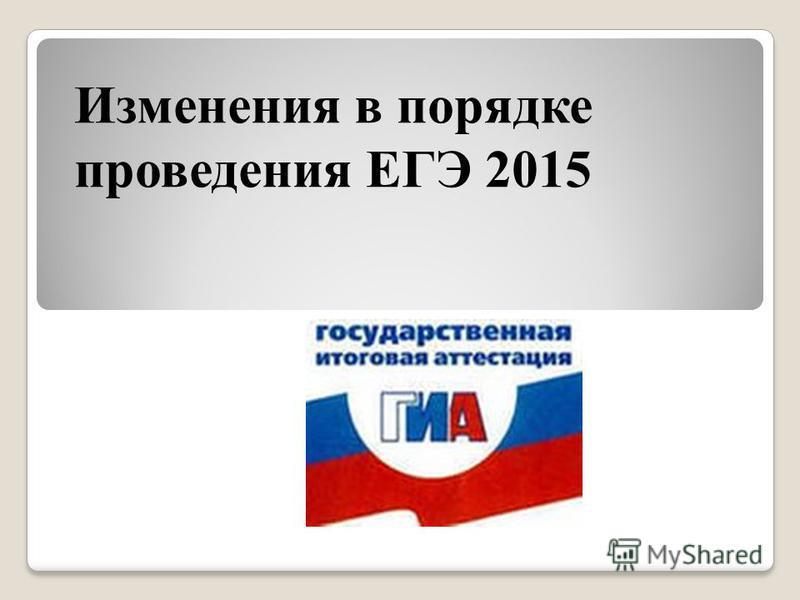 Изменения в порядке проведения ЕГЭ 2015