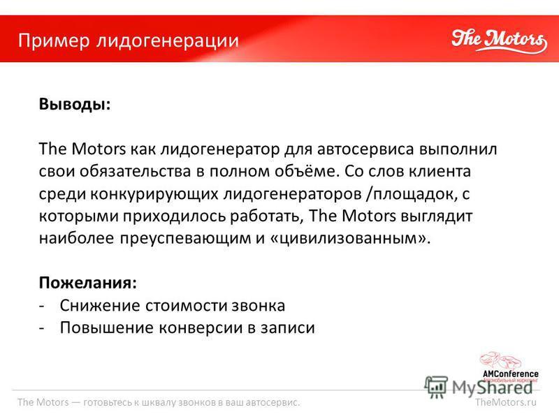 Пример лидогенерации The Motors готовьтесь к шквалу звонков в ваш автосервис. TheMotors.ru Выводы: The Motors как лидогенератор для автосервиса выполнил свои обязательства в полном объёме. Со слов клиента среди конкурирующих лидогенераторов /площадок
