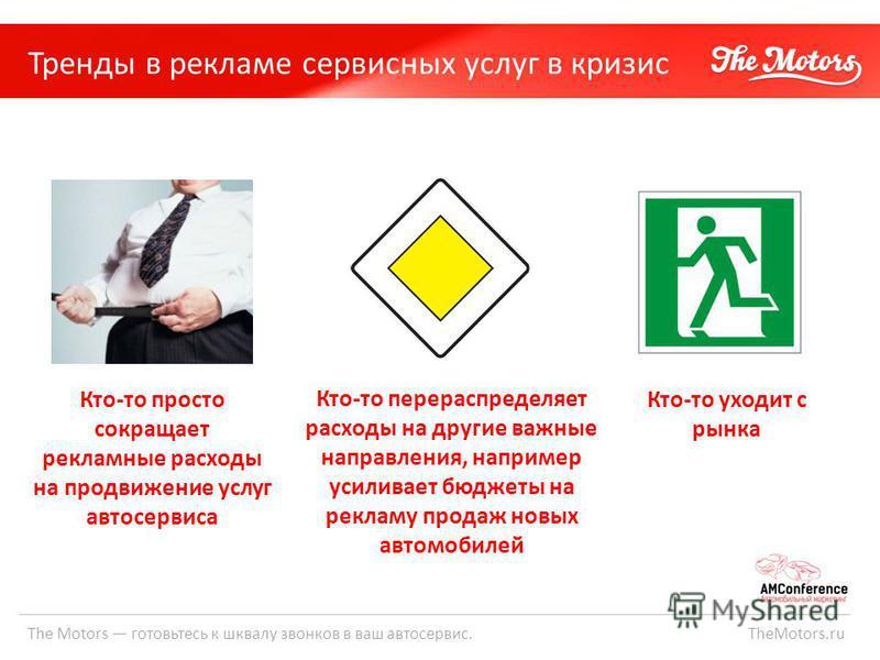 The Motors готовьтесь к шквалу звонков в ваш автосервис. TheMotors.ru Кто-то просто сокращает рекламные расходы на продвижение услуг автосервиса Тренды в рекламе сервисных услуг в кризис Кто-то перераспределяет расходы на другие важные направления, н
