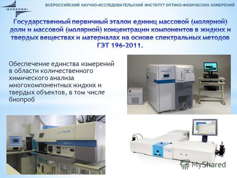 Обеспечение единства измерений в области количественного химического анализа многокомпонентных жидких и твердых объектов, в том числе биопроб