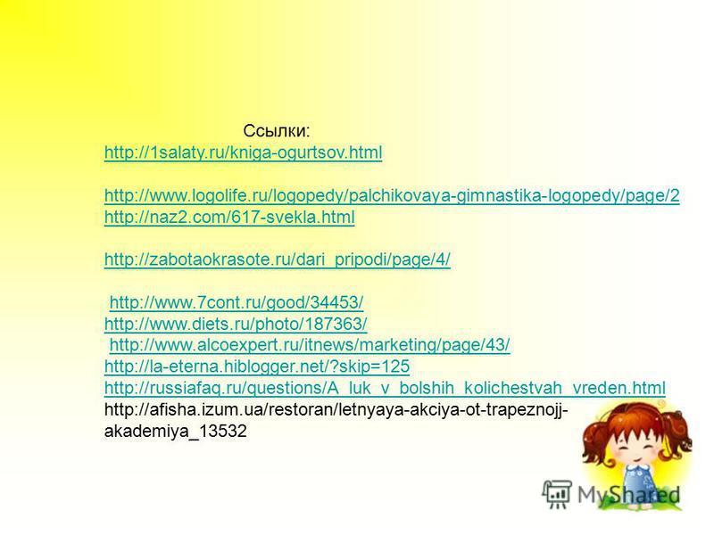 Ссылки: http://1salaty.ru/kniga-ogurtsov.html http://www.logolife.ru/logopedy/palchikovaya-gimnastika-logopedy/page/2 http://naz2.com/617-svekla.html http://zabotaokrasote.ru/dari_pripodi/page/4/ http://www.7cont.ru/good/34453/ http://www.diets.ru/ph
