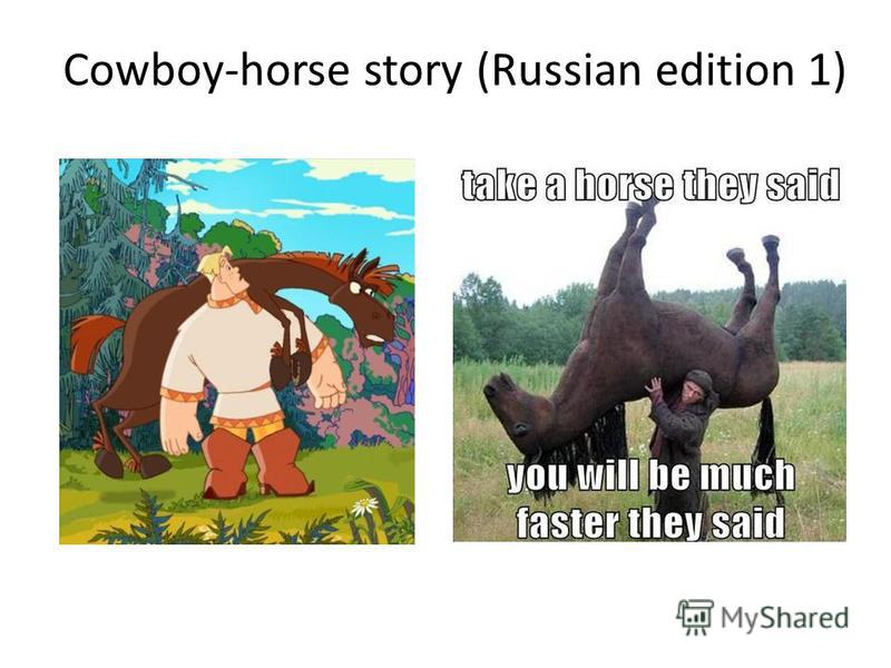 Cowboy-horse story (Russian edition 1)