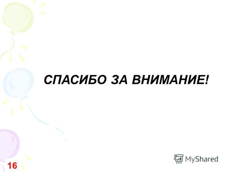 Савинов Владимир Вениаминович 16 СПАСИБО ЗА ВНИМАНИЕ!