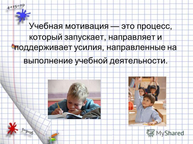Дидактические игры на уроках математики как мотивация учения первоклассников выполнила учитель начальных классов ПСОШ 2 Ридингер А.А.
