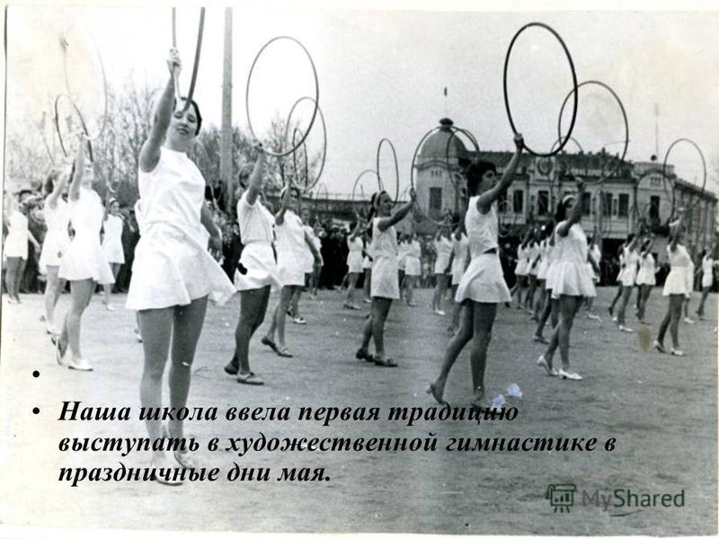 Наша школа ввела первая традицию выступать в художественной гимнастике в праздничные дни мая.