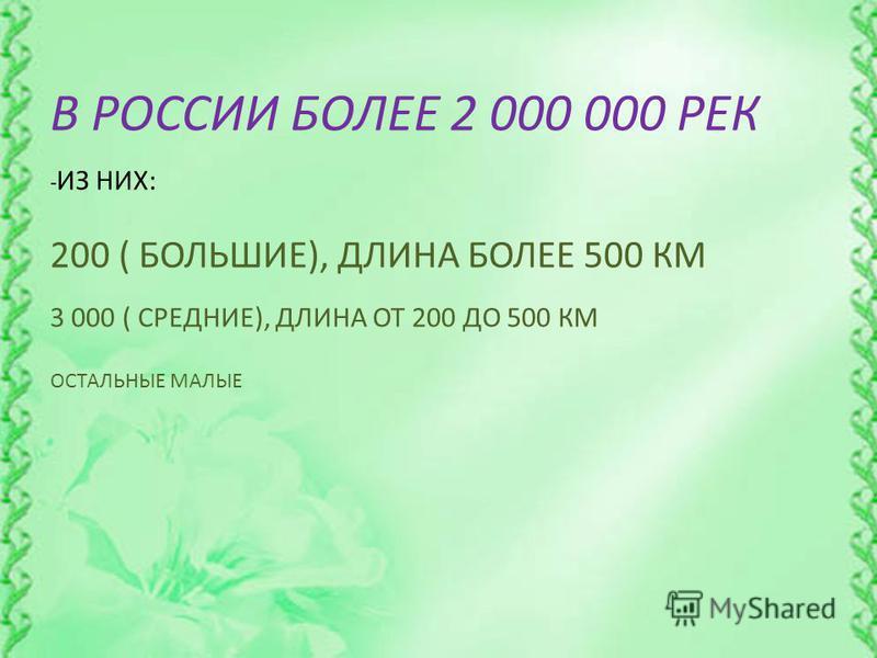 В РОССИИ БОЛЕЕ 2 000 000 РЕК - ИЗ НИХ: 200 ( БОЛЬШИЕ), ДЛИНА БОЛЕЕ 500 КМ 3 000 ( СРЕДНИЕ), ДЛИНА ОТ 200 ДО 500 КМ ОСТАЛЬНЫЕ МАЛЫЕ
