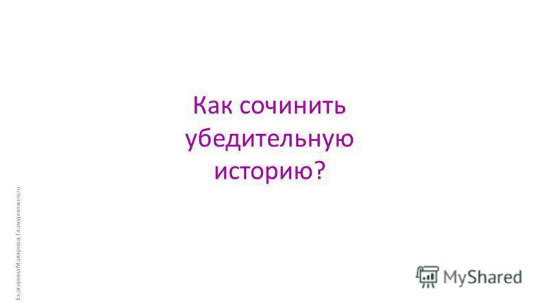 Екатерина Малярова, Гламурненько.ru Как сочинить убедительную историю?