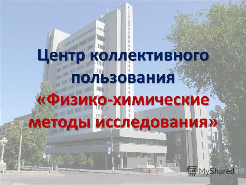 Центр коллективного пользования «Физико-химические методы исследования»