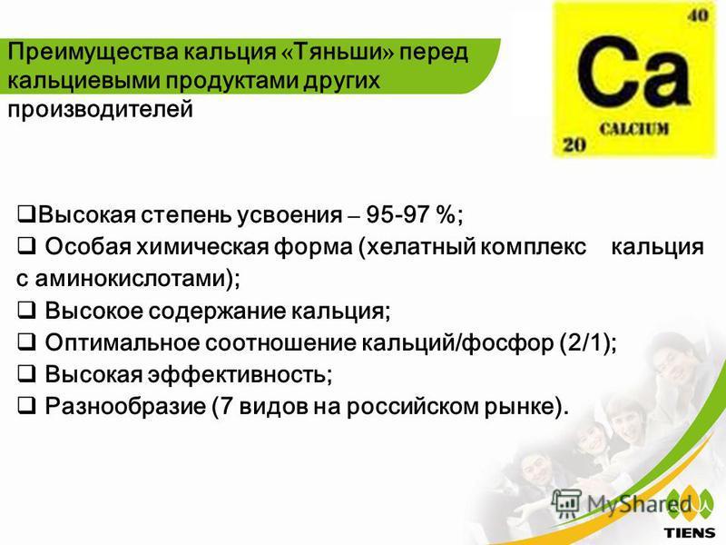 Высокая степень усвоения – 95-97 %; Особая химическая форма (хелатный комплекс кальция с аминокислотами); Высокое содержание кальция; Оптимальное соотношение кальций/фосфор (2/1); Высокая эффективность; Разнообразие (7 видов на российском рынке). Пре