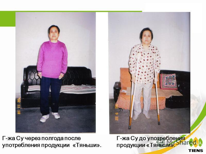 Г-жа Су до употребления продукции «Тяньши». Г-жа Су через полгода после употребления продукции «Тяньши».