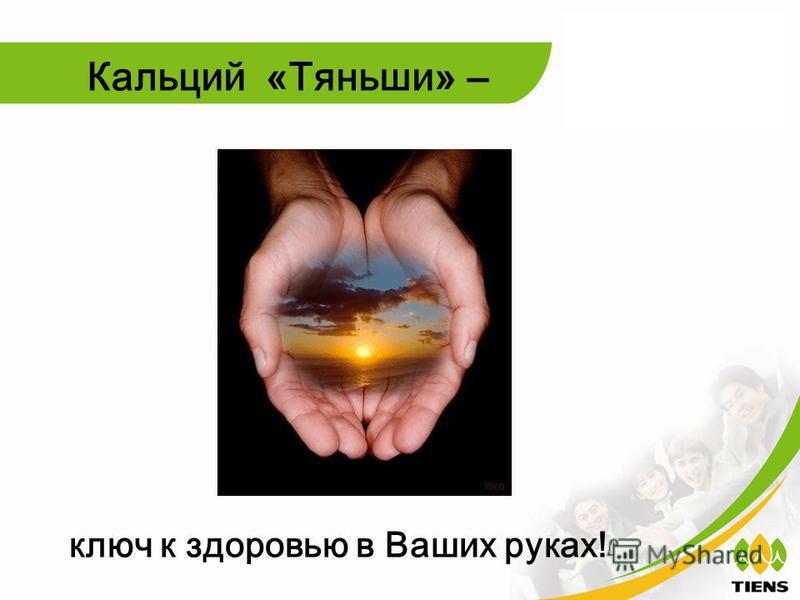 ключ к здоровью в Ваших руках! Кальций « Тяньши » –