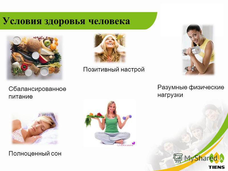 Позитивный настрой Условия здоровья человека Разумные физические нагрузки Полноценный сон Сбалансированное питание