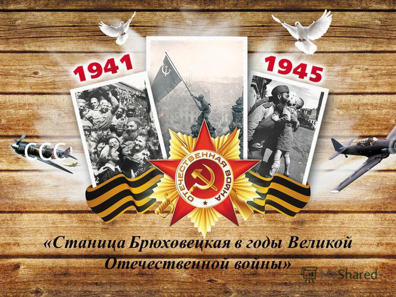 ССС «Станица Брюховецкая в годы Великой Отечественной войны»