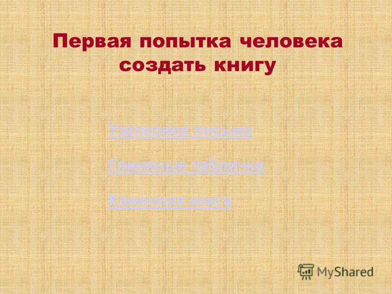 Первая попытка человека создать книгу Узелковое письмо Глиняные таблички Каменная книга