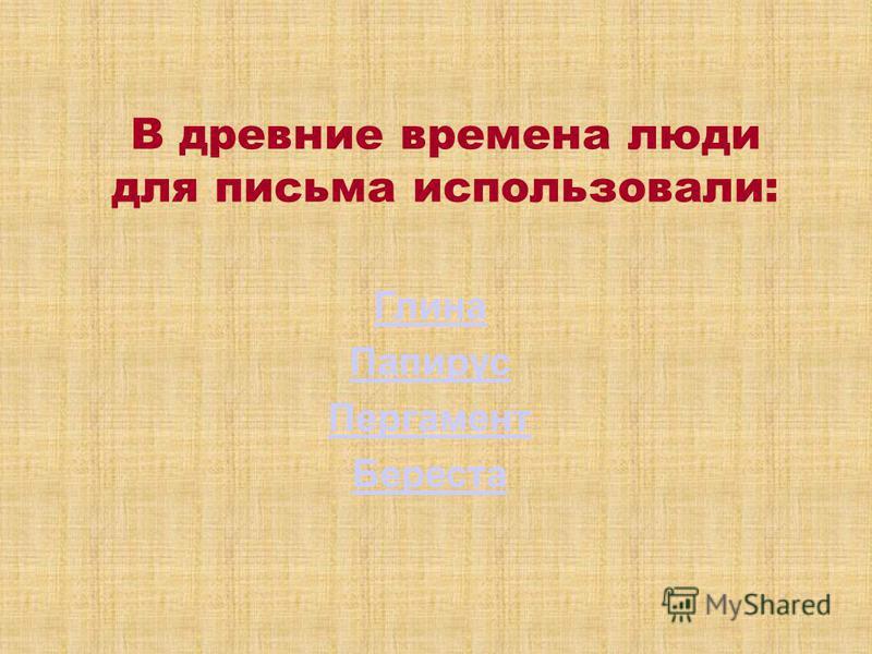 В древние времена люди для письма использовали: Глина Папирус Пергамент Береста