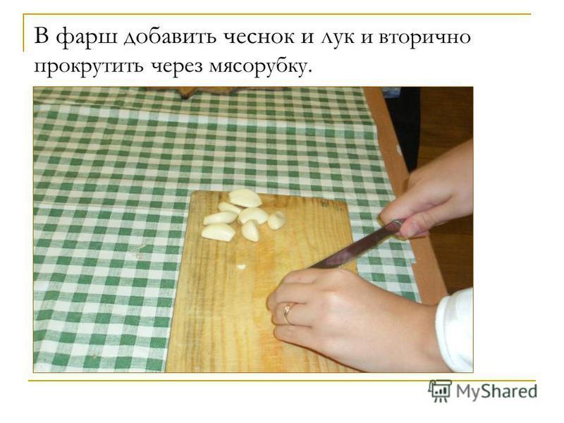 В фарш добавить чеснок и лук и вторично прокрутить через мясорубку.