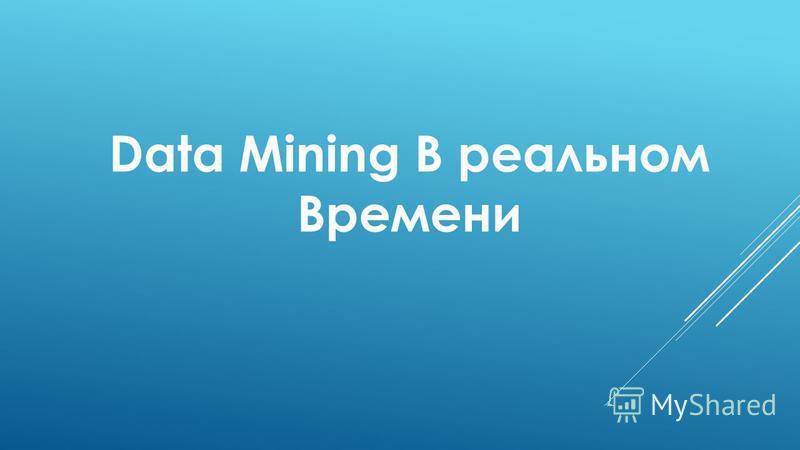 Data Mining В реальном Времени