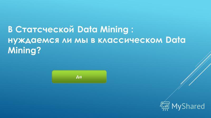 В Статсческой Data Mining : нуждаемся ли мы в классическом Data Mining? Да