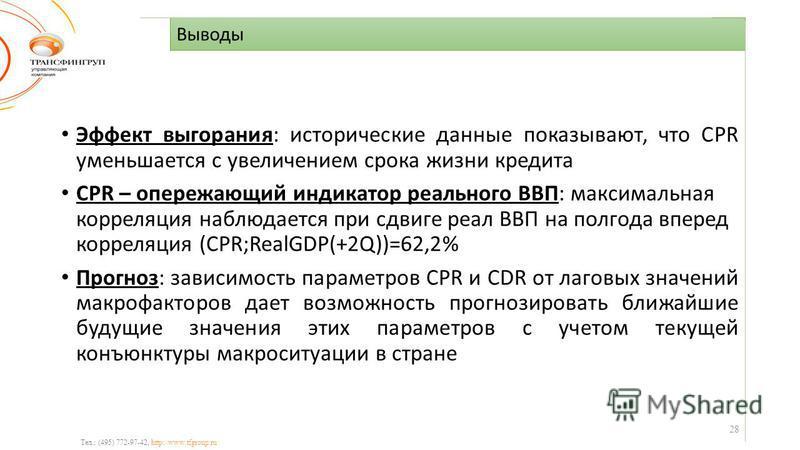 Выводы Тел.: (495) 772-97-42, http://www.tfgroup.ru Эффект выгорания: исторические данные показывают, что CPR уменьшается с увеличением срока жизни кредита CPR – опережающий индикатор реального ВВП: максимальная корреляция наблюдается при сдвиге реал