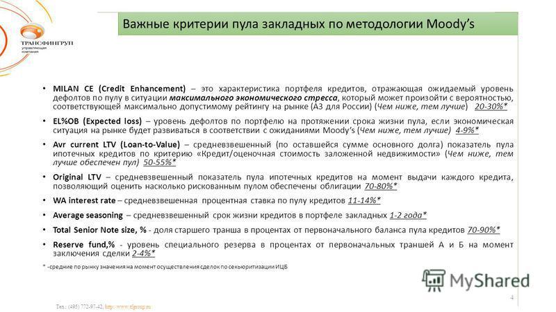 Важные критерии пула закладных по методологии Moodys Тел.: (495) 772-97-42, http://www.tfgroup.ru MILAN CE (Credit Enhancement) – это характеристика портфеля кредитов, отражающая ожидаемый уровень дефолтов по пулу в ситуации максимального экономическ