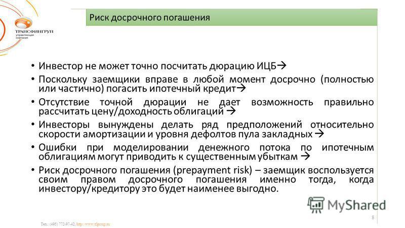 Риск досрочного погашения Тел.: (495) 772-97-42, http://www.tfgroup.ru Инвестор не может точно посчитать дюрацию ИЦБ Поскольку заемщики вправе в любой момент досрочно (полностью или частично) погасить ипотечный кредит Отсутствие точной дюрации не дае