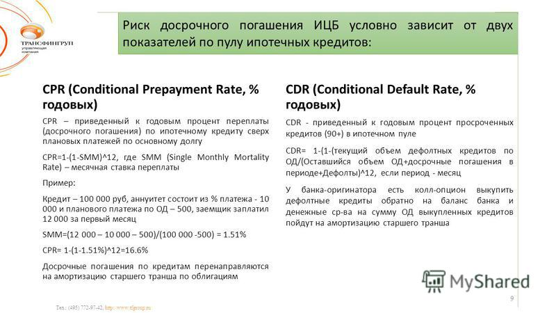 Риск досрочного погашения ИЦБ условно зависит от двух показателей по пулу ипотечных кредитов: Тел.: (495) 772-97-42, http://www.tfgroup.ru CPR (Conditional Prepayment Rate, % годовых) CPR – приведенный к годовым процент переплаты (досрочного погашени