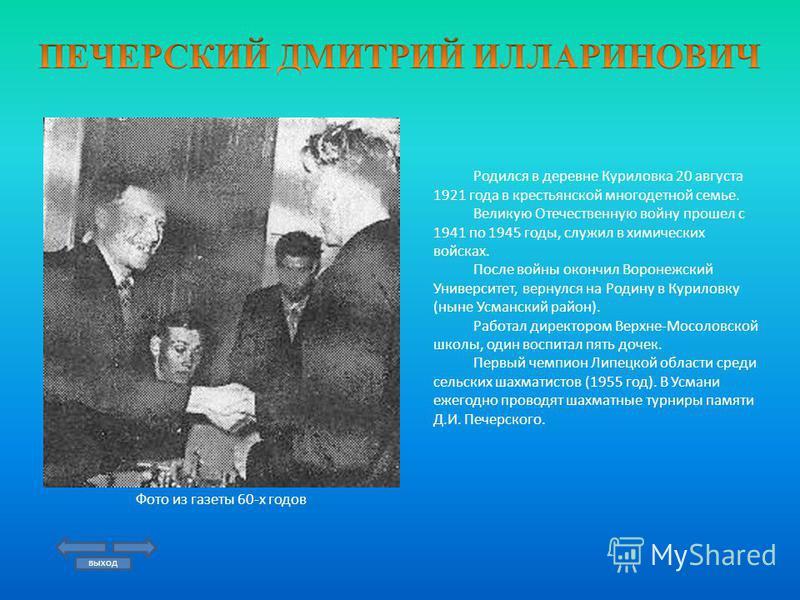 Родился в деревне Куриловка 20 августа 1921 года в крестьянской многодетной семье. Великую Отечественную войну прошел с 1941 по 1945 годы, служил в химических войсках. После войны окончил Воронежский Университет, вернулся на Родину в Куриловку (ныне