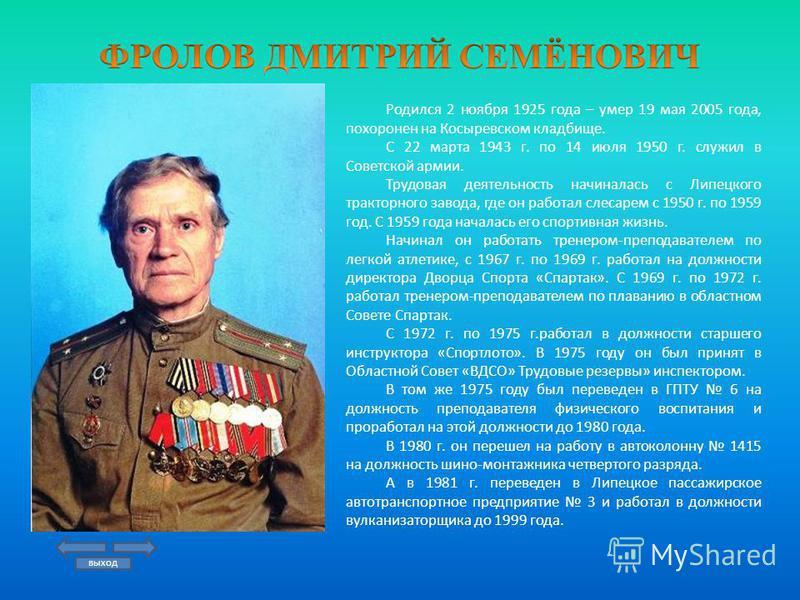 Родился 2 ноября 1925 года – умер 19 мая 2005 года, похоронен на Косыревском кладбище. С 22 марта 1943 г. по 14 июля 1950 г. служил в Советской армии. Трудовая деятельность начиналась с Липецкого тракторного завода, где он работал слесарем с 1950 г.