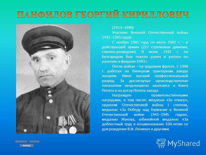 (1913–1999) Участник Великой Отечественной войны 1941–1945 годов. С ноября 1941 года по июнь 1942 г. – в действующей армии (227 стрелковая дивизия, стрелок-разведчик). В июне 1942 г. по Белгородом был тяжело ранен и уволен по ранению в феврале 1943 г