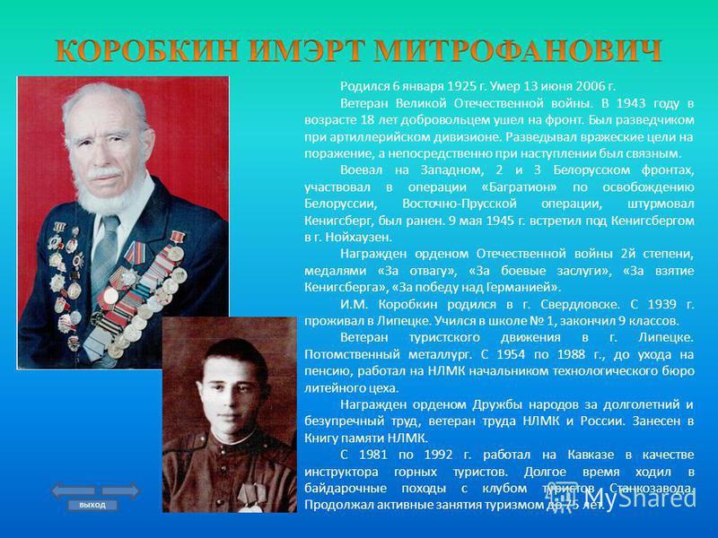 Родился 6 января 1925 г. Умер 13 июня 2006 г. Ветеран Великой Отечественной войны. В 1943 году в возрасте 18 лет добровольцем ушел на фронт. Был разведчиком при артиллерийском дивизионе. Разведывал вражеские цели на поражение, а непосредственно при н