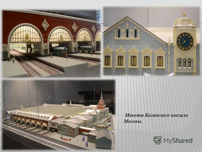 Макеты Казанского вокзала Москвы.