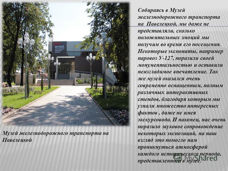 Музей железнодорожного транспорта на Павелецкой Собираясь в Музей железнодорожного транспорта на Павелецкой, мы даже не представляли, сколько положительных эмоций мы получим во время его посещения. Некоторые экспонаты, например паровоз У-127, поразил