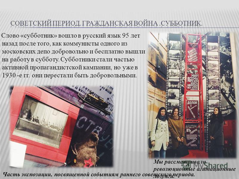 Слово «субботник» вошло в русский язык 95 лет назад после того, как коммунисты одного из московских депо добровольно и бесплатно вышли на работу в субботу. Субботники стали частью активной пропагандистской кампании, но уже в 1930 -е гг. они перестали