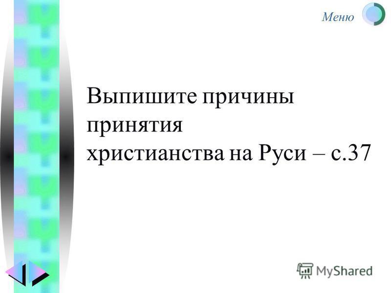 Меню Выпишите причины принятия христианства на Руси – с.37
