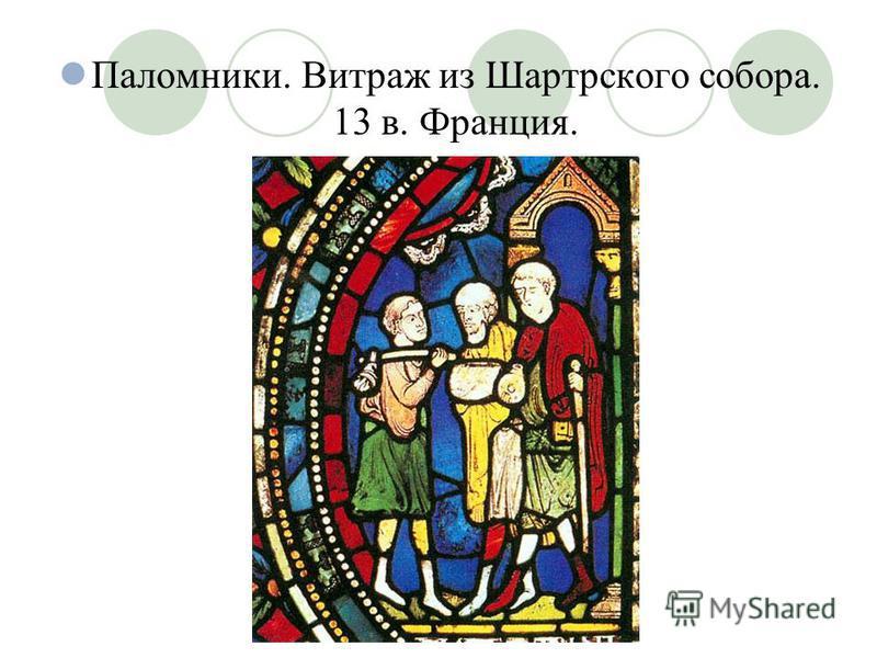 Паломники. Витраж из Шартрского собора. 13 в. Франция.