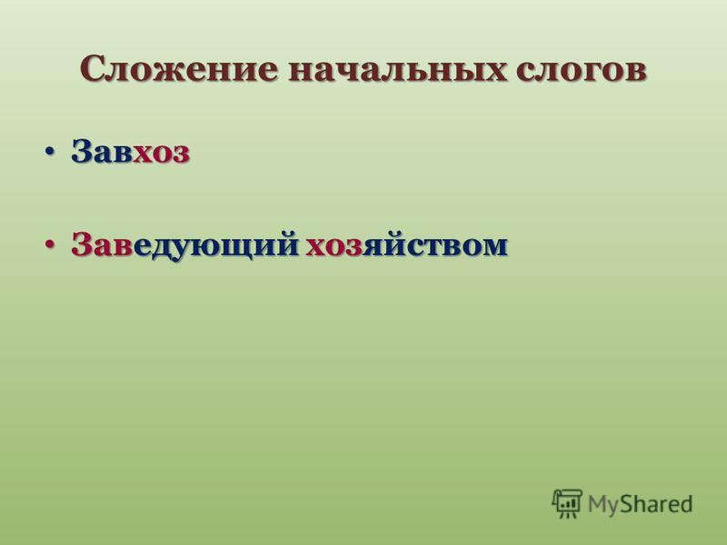 Сложение начальных слогов Завхоз Завхоз Заведующий хозяйством Заведующий хозяйством