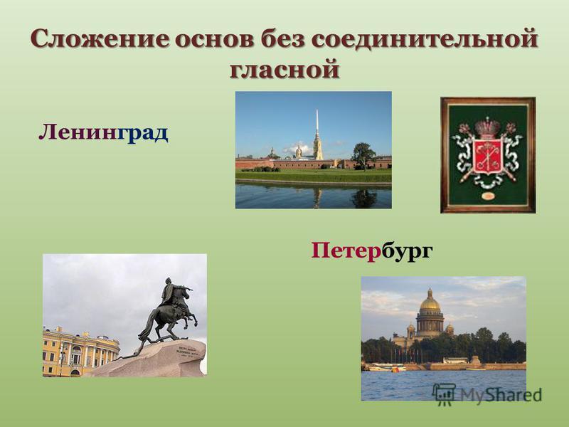 Сложение основ без соединительной гласной Ленинград Петербург