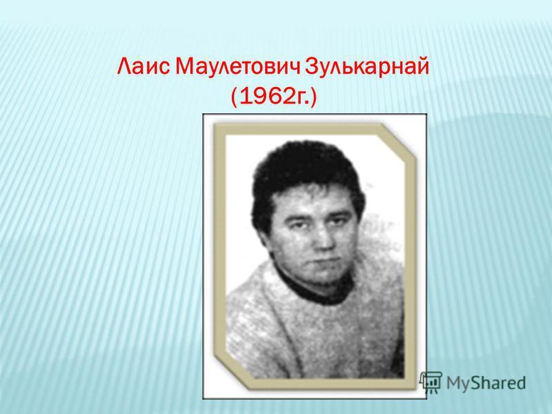 Лаис Маулетович Зулькарнай (1962 г.)