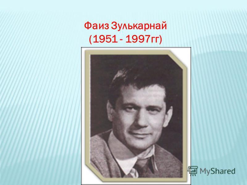 Фаиз Зулькарнай (1951 - 1997 гг)