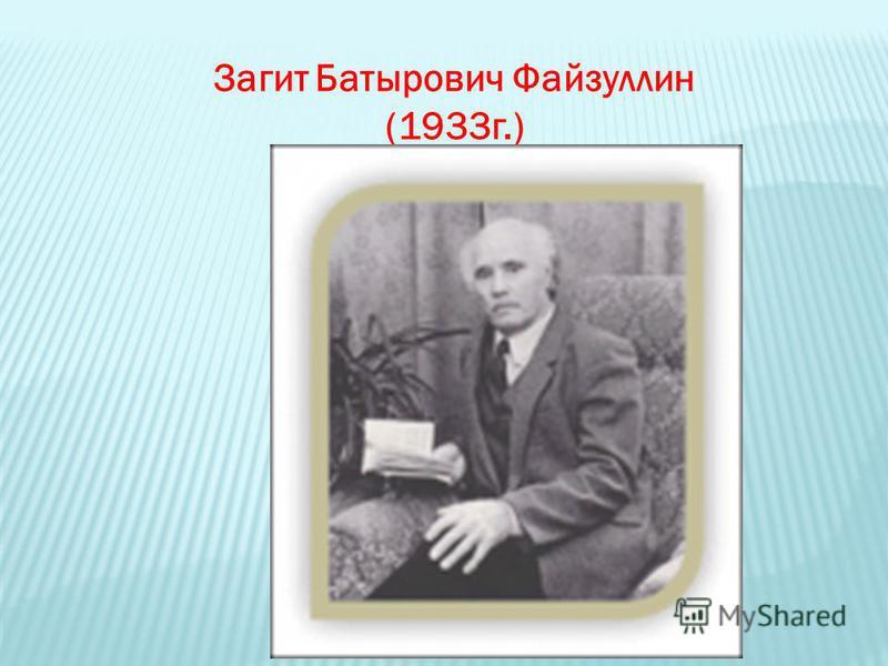 Загит Батырович Файзуллин (1933 г.)