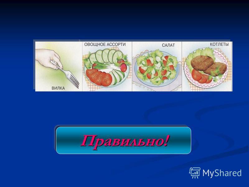 Каким способом ты будешь есть эти блюда? Каким способом ты будешь есть эти блюда? Этикет за столом.
