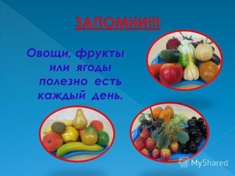 Овощи, фрукты или ягоды полезно есть каждый день.