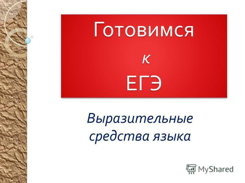 Готовимся к ЕГЭ Выразительные средства языка